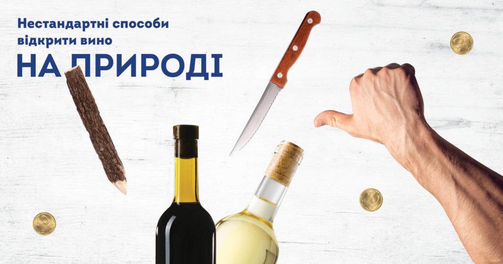 nestandartnі_sposobi_vіdkriti_vino-4