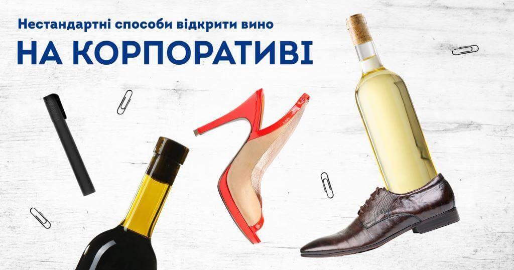 nestandartnі_sposobi_vіdkriti_vino-3