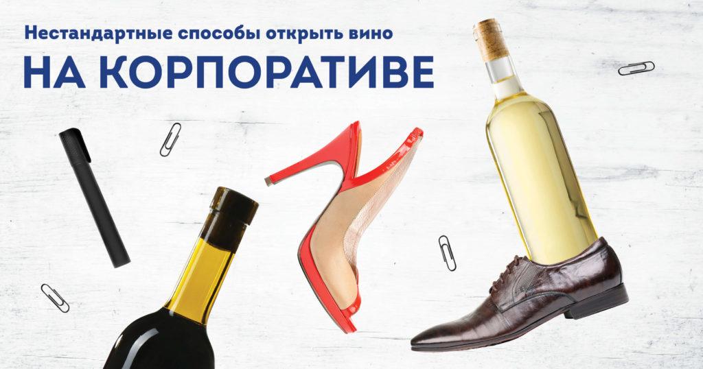 nestandartnі_sposobi_vіdkriti_vino-7