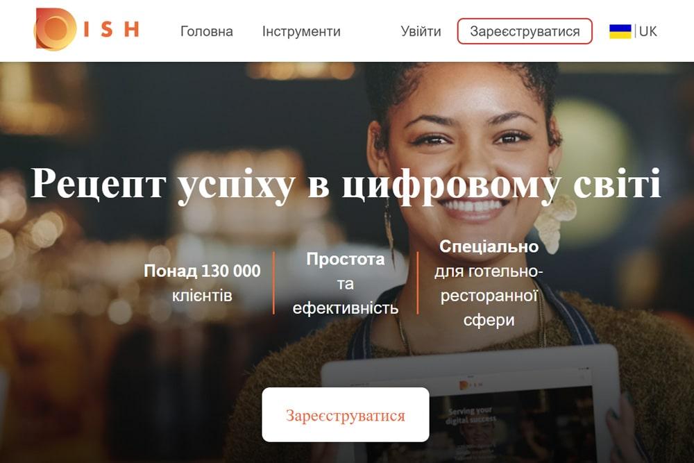 didzhytalizatsiya-najkrashhi-tsyfrovi-rishennya-dlya-horeca-2